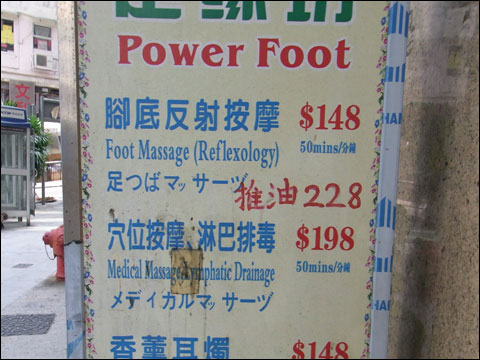 111105bbhk_01powerfoot.jpg
