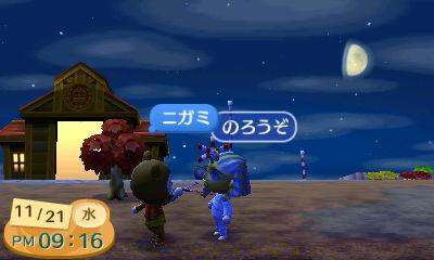 Nintendo3DS_20121121211728.JPG