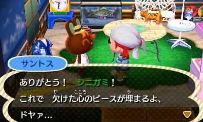 Nintendo3DS_20121211213318.JPG